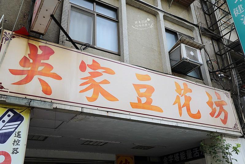 北投吳家豆花001