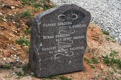 Путевой камень у деревни Новомихайловское
