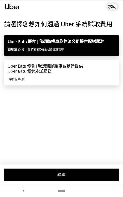 UberEats外送員-註冊頁面