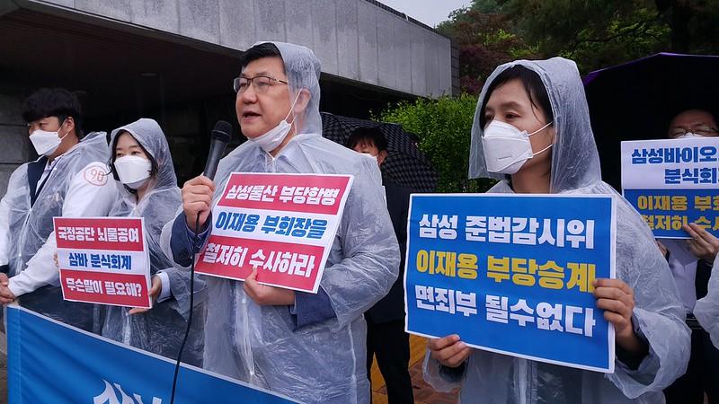 EF20200515_기자회견_이재용 6대혐의 조사 및 기소 촉구2