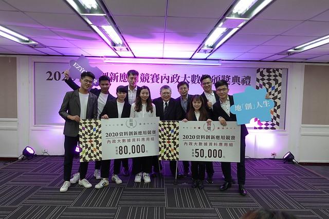 20200513內政部資料創新應用競賽頒獎典禮