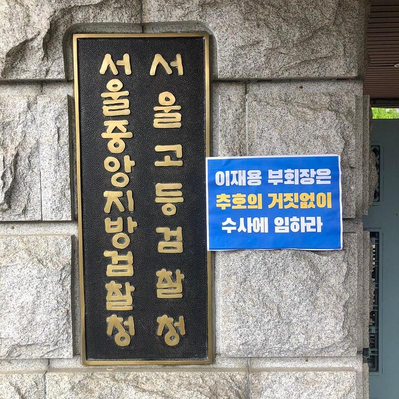 EF20200515_기자회견_이재용 6대혐의 조사 및 기소 촉구3