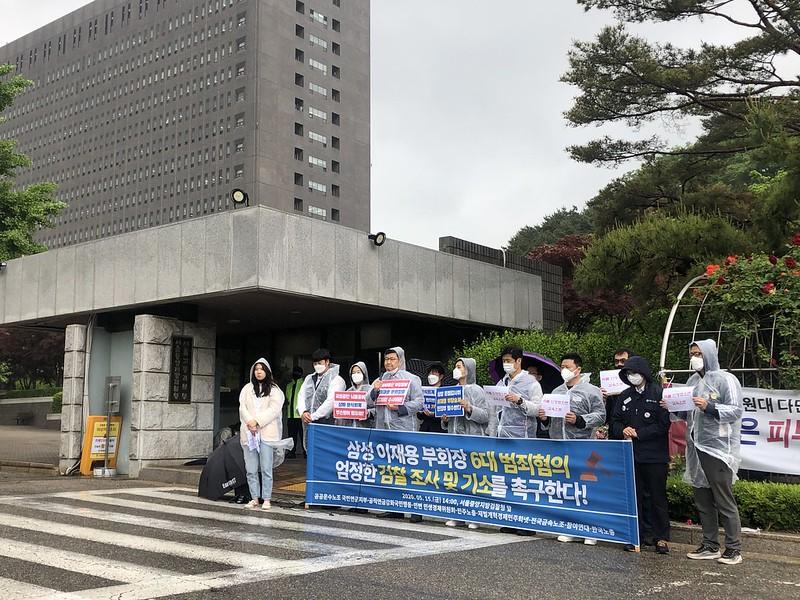 EF20200515_기자회견_이재용 6대혐의 조사 및 기소 촉구1