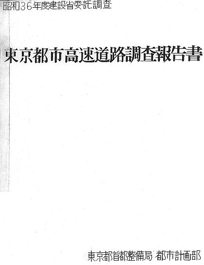 東京都市高速道路調査報告書0