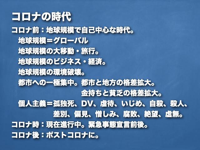 杉戸福音喫茶20200515.009