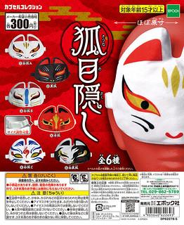 稻荷神的使者~EPOCH「狐面眼罩」轉蛋(狐目隠し)全六款