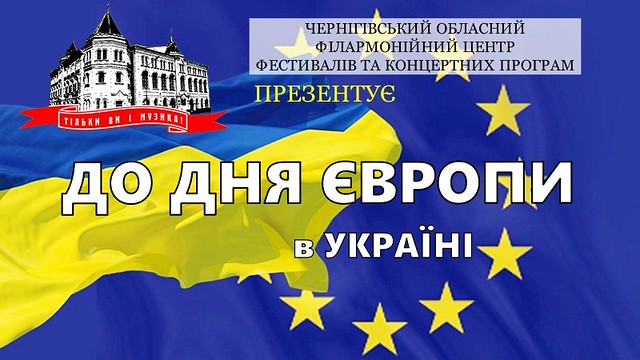 2020.05.16_Europe_Day