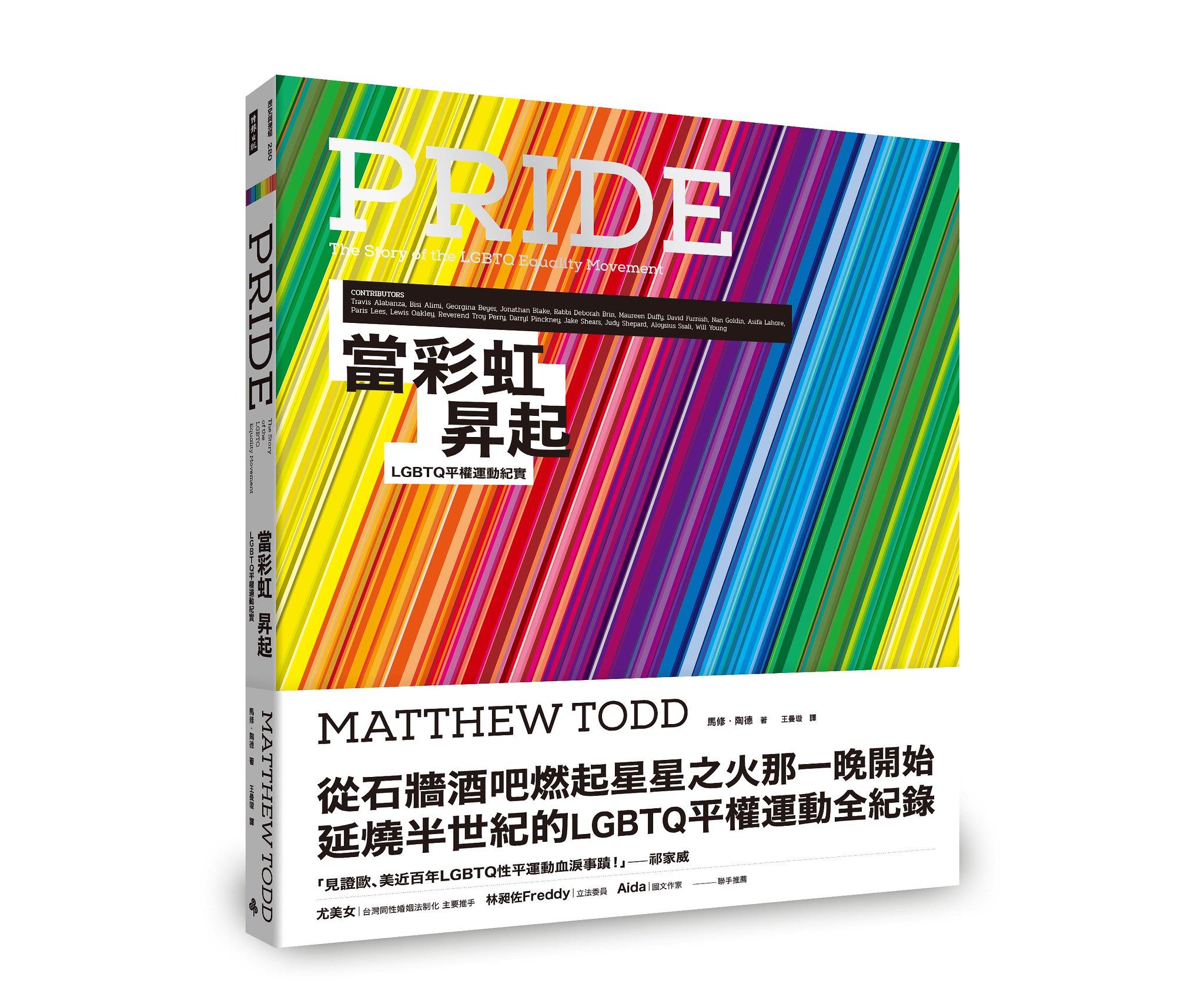 《當彩虹昇起:LGBTQ平權運動紀實》。(時報出版提供)