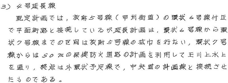東京都市高速道路調査報告書02
