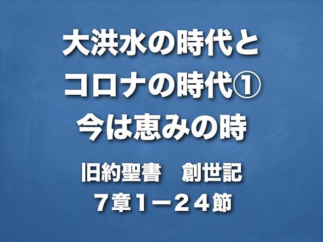 杉戸福音喫茶20200515.007