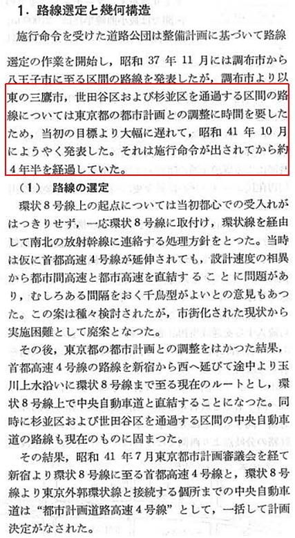 中央道路線選定に係る東京都都市計画との調整