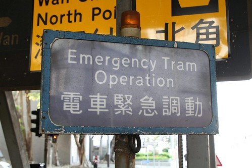 'Emergency Tram Operation' sign at the intersection of Water Street and Connaught Road West