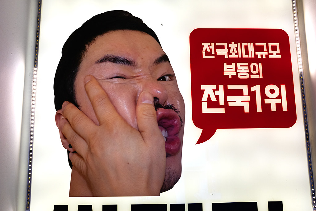 Contorted face on Bujeon-dong shop sign--Busan