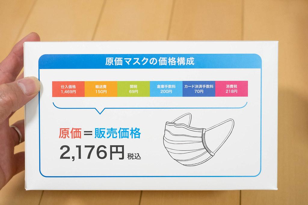 Genka_mask-4