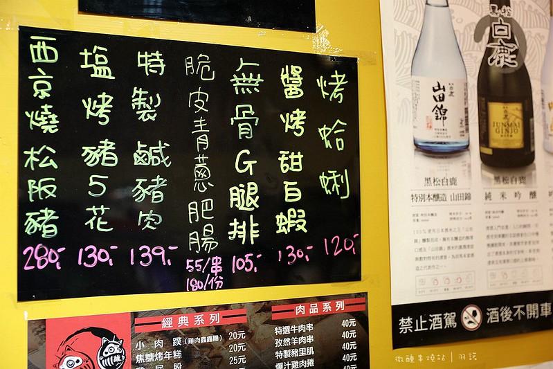 微醺串燒站064
