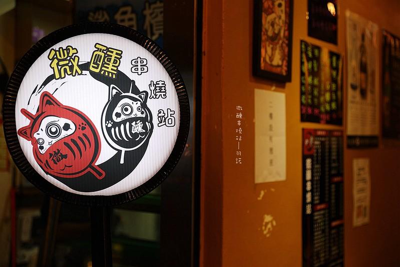 微醺串燒站056
