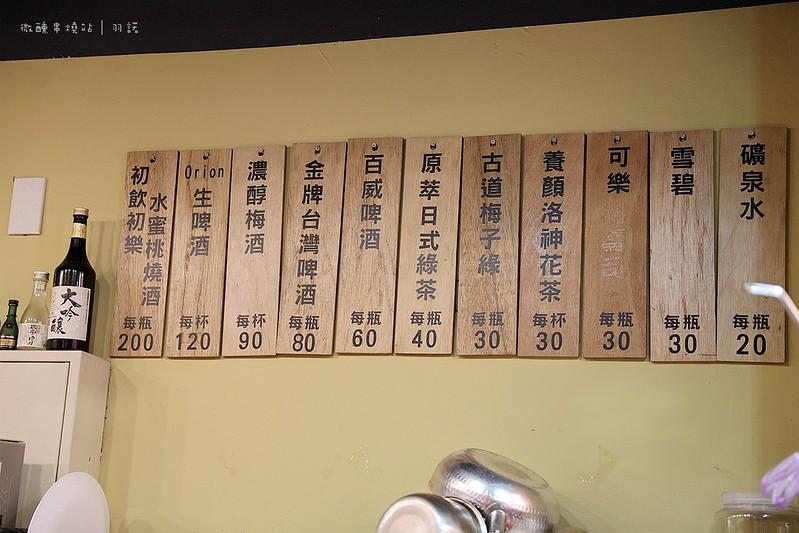 微醺串燒站067