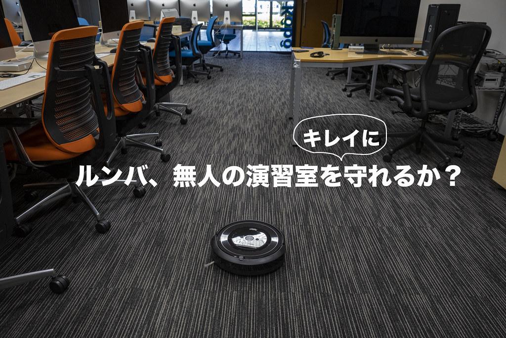 ルンバ、無人の演習室を(キレイに)守れるか?:Roomba e5 奮戦記