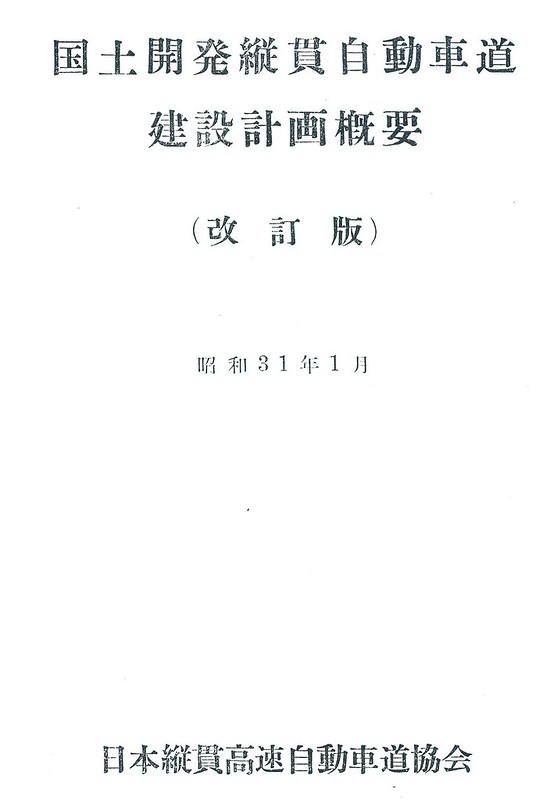 国土開発縦貫自動車道ネットワーク (2)