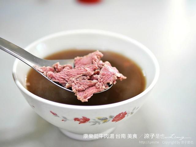 康樂街牛肉湯 台南 美食