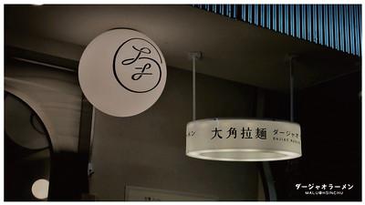 大角拉麵-1