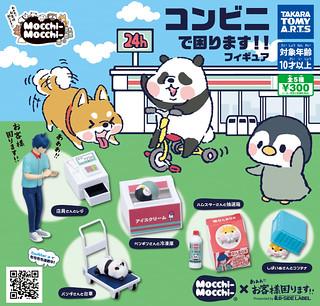動物們大鬧便利商店!《啊啊啊!!客人這樣我很困擾!!》mochi-mochi動物之便利商店轉蛋玩具(あああ!!お客様困ります!!コンビニでこまります~!!フィギュア)