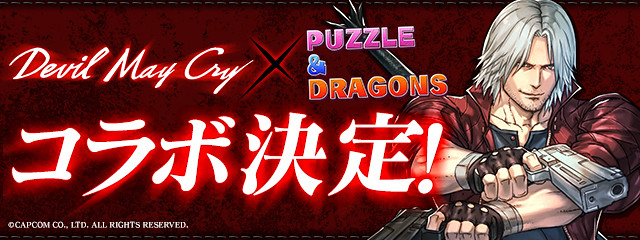 哭等一年的合作終於到來!手遊《龍族拼圖 Puzzle & Dragons》與《惡魔獵人系列》合作公開!(パズドラ×デビルメイクライ)