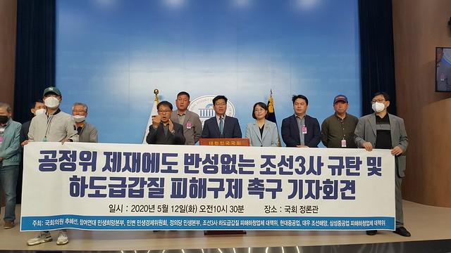 20200512_기자회견_조선3사하도급불공정규탄및갑질피해구제촉구