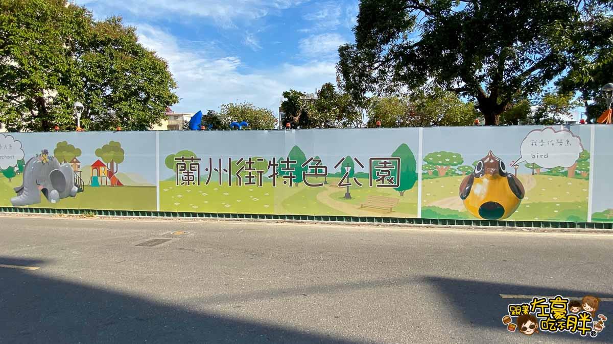 屏東蘭州街特色公園-屏東親子旅遊-1