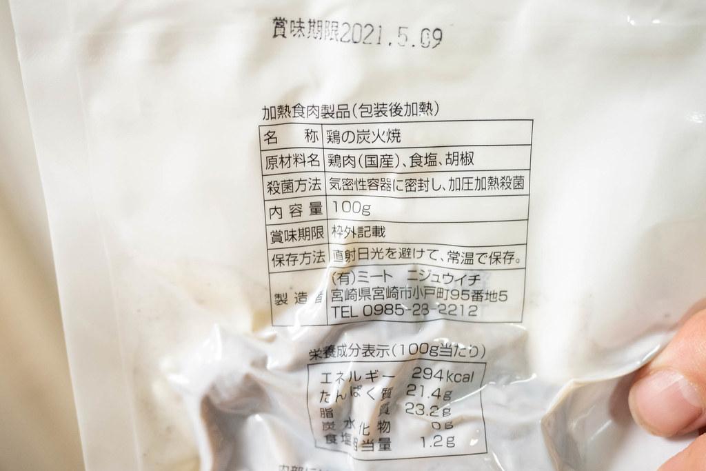 sumibiyaki_tori-3