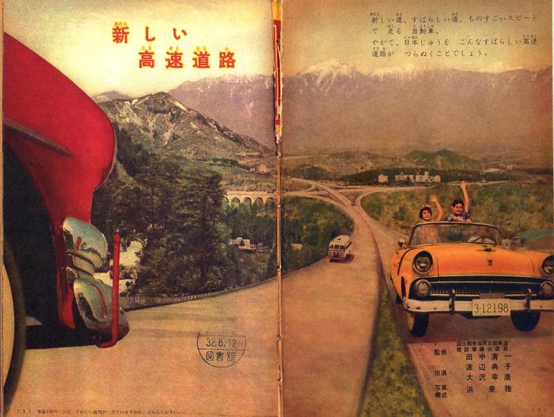 日本縦貫高速自動車道