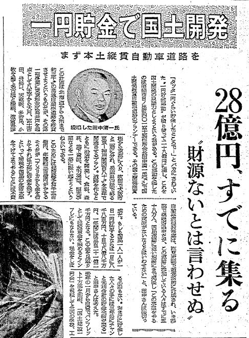 田中清一の縦貫自動車道初期案 (7)
