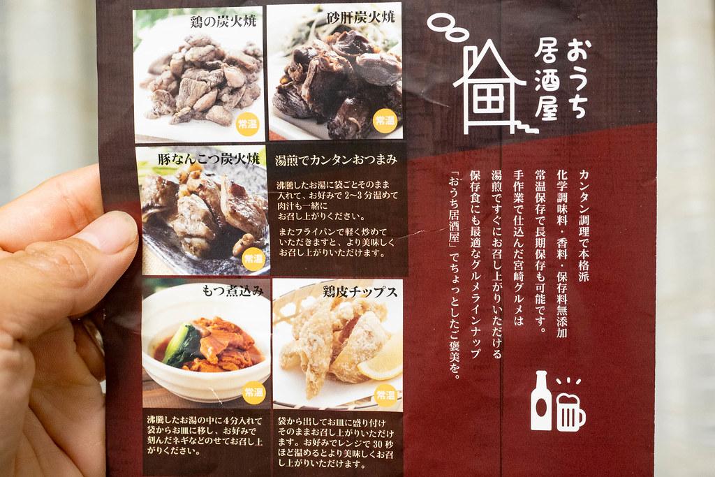 sumibiyaki_tori-5