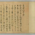 『石山寺縁起絵巻』の詞書と絵図