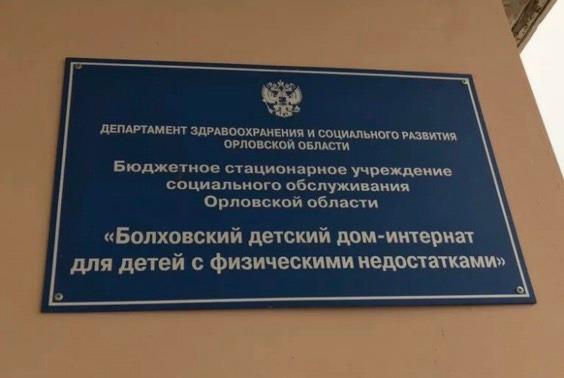 дом_интернат