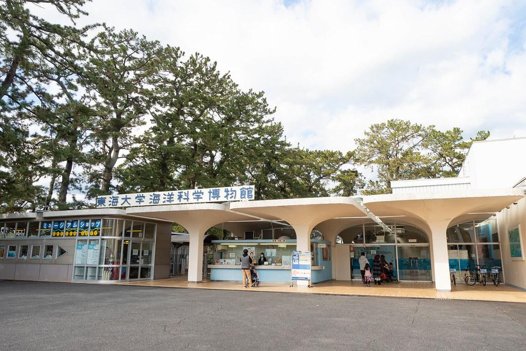 Tokaidai_Marine_Science_Museum-1