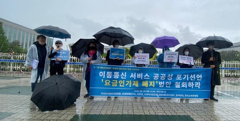 [기자회견] 요금인가제폐지 반대