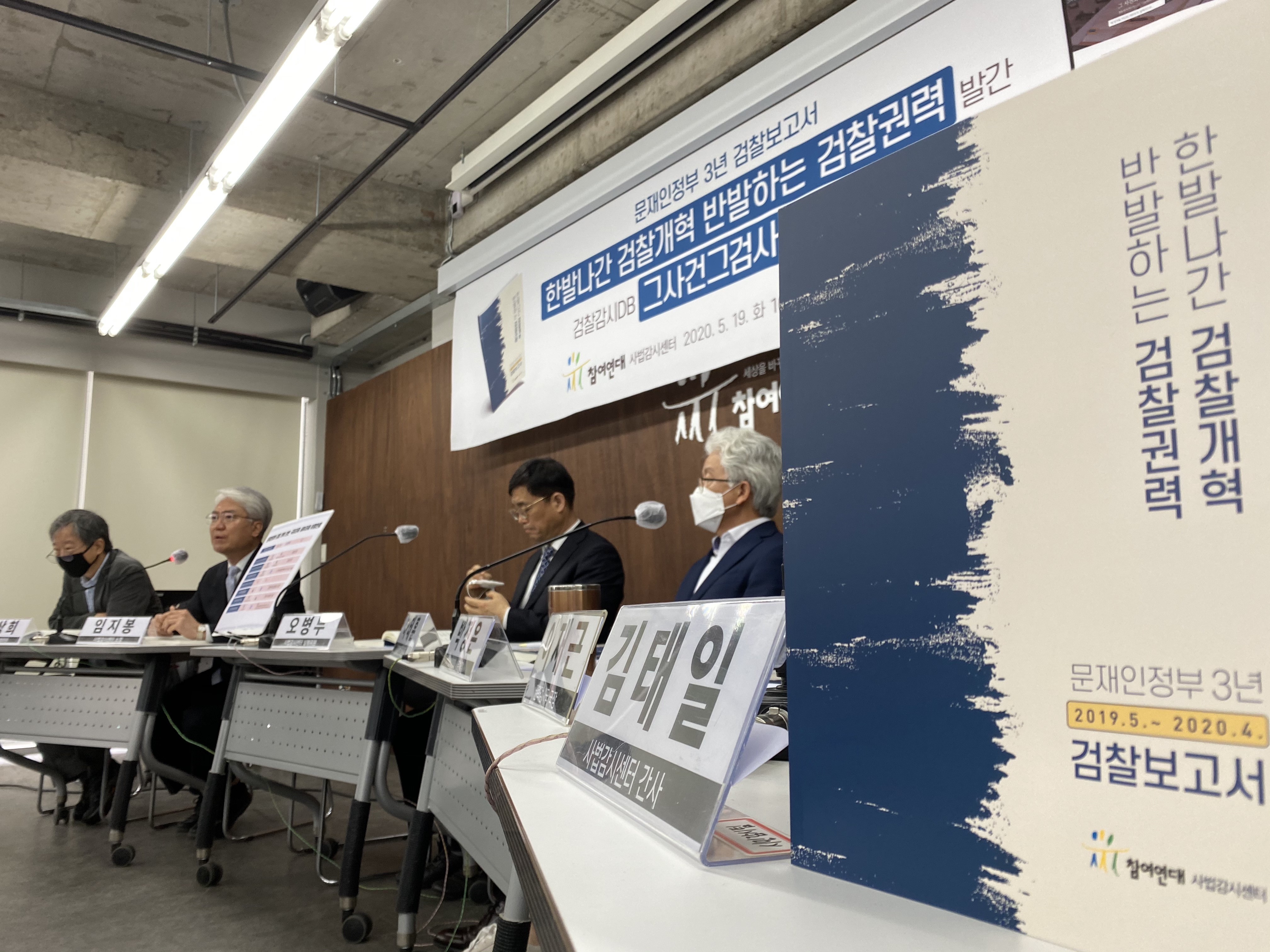 20200519_기자브리핑_문재인정부3년 검찰보고서 발간 및 그사건그검사DB 오픈