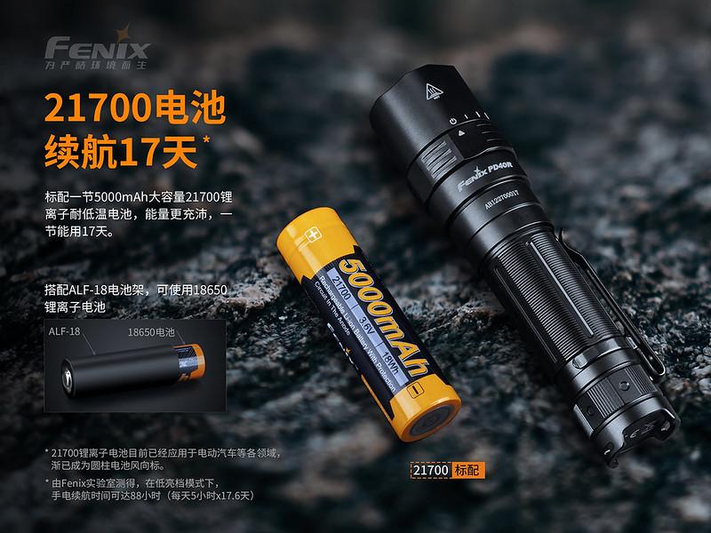 PD40R V2.0 (5)