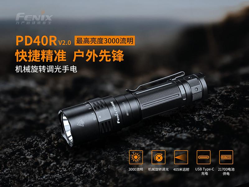 PD40R V2.0 (2)