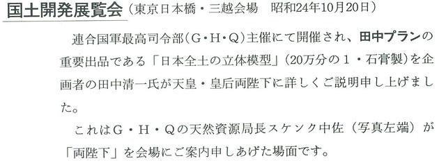 田中清一の縦貫自動車道案の説明、講演 (2)