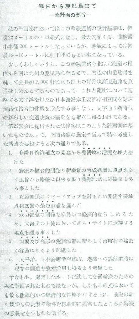 田中清一の縦貫自動車道初期案 (9)