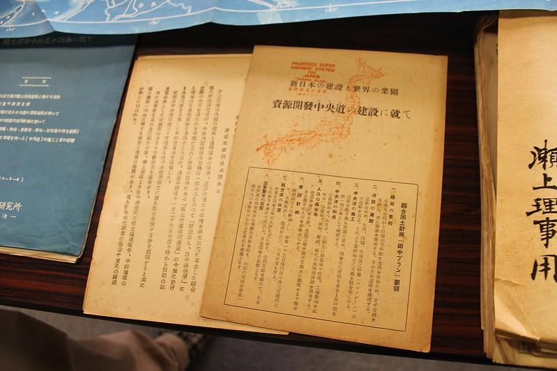 田中清一の縦貫道構想(最初期) (11)