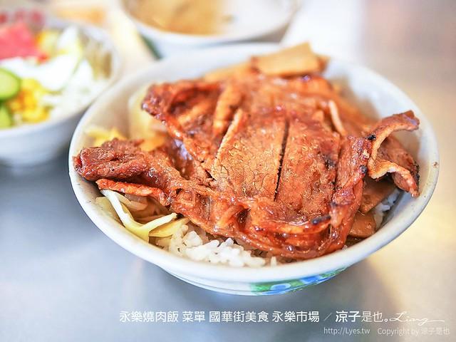 永樂燒肉飯 菜單 國華街美食 永樂市場
