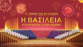 «Ο ύμνος της βασιλείας: Η βασιλεία κατέρχεται στον κόσμο» | Εορτασμός της άφιξης της βασιλείας του Θεού στη γη