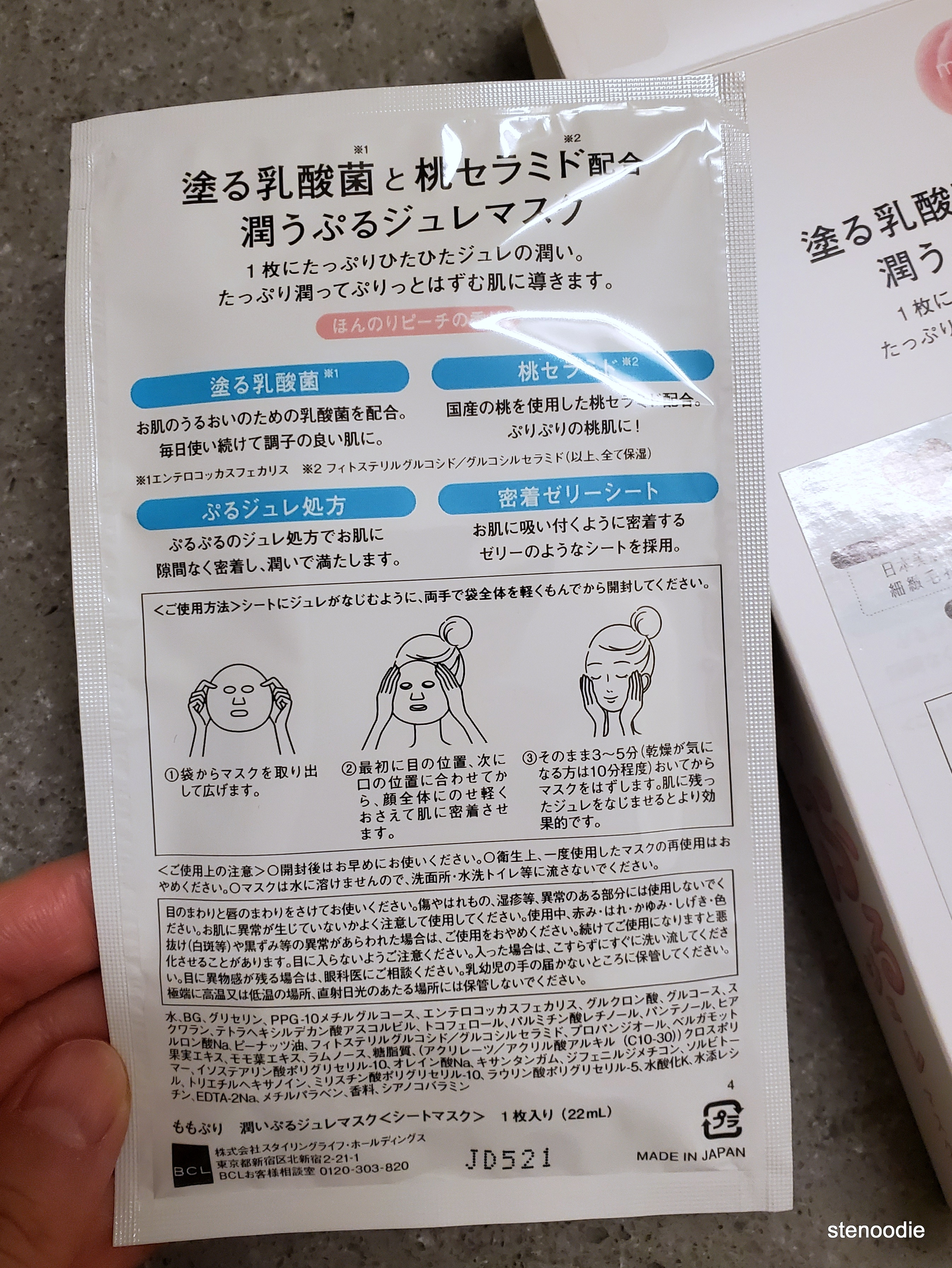 BCL Momo Puri Jelly Mask pouch instructions