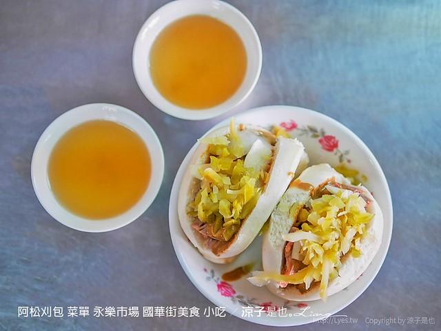 阿松刈包 菜單 永樂市場 國華街美食 小吃