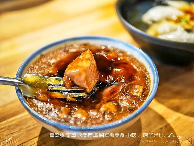 富盛號 菜單 永樂市場 國華街美食 小吃