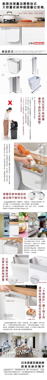 日本Imakara懸掛式收納伸縮摺疊垃圾桶
