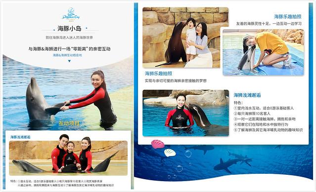 Sanya Atlantis hotel dolphin encounter 00_meitu_1